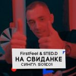 STED.D & FirstFeel — На свиданке