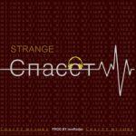 Strange — Спасёт музыка