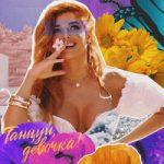 Татьяна Котова — Танцуй, девочка!