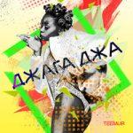 TeeMur — Джага джа