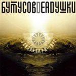 Вячеслав Бутусов & Deadушки — Запасные сны
