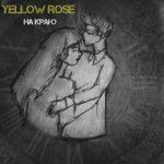 YELLOW ROSE — На краю