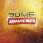 Зомб — Дольче вита