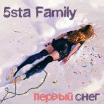 5sta family — Первый снег