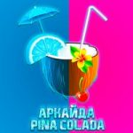 Аркайда — Pina Colada