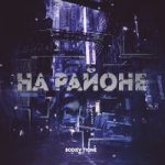 Bodiev & T1One — На районе