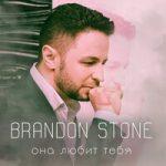 Brandon Stone — Она любит тебя