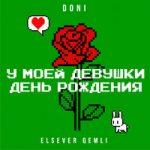 Doni feat. Elsever Qemli — У моей девушки день рождения