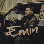 Emin – Афина