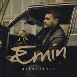 Emin – Ночь тает в абсенте