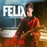 Felix — Девочка
