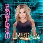 Indira — Биться