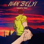 IVAN BELYI — Заберу тебя