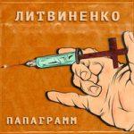 Литвиненко — Папаграмм