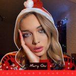 Mary Gu — Грустный Новый год
