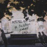Mitchel & soahx — #ВоДвореХодитСлух