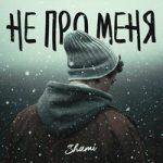Shami — Не про меня