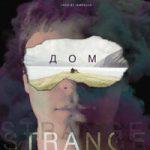 Strange — Дом