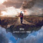 Svyat — Дело нескольких минут