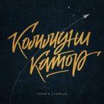 Tanir & Tyomcha — Коммуникатор