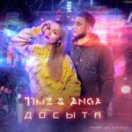 Timz & Angá — Досыта