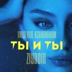 Ziyddin & Лицо Под-Капюшоном — Ты и ты