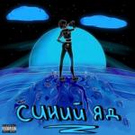 CLOUDHAD — Синий Яд