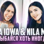 NILA MANIA & IOWA — Улыбайся хоть иногда