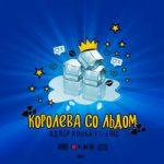 Адлер Коцба feat. Eric — Королева со льдом
