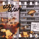 COLDCLOUD — Раз два три