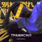 DASHXXDASH — Трависил