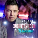Эдуард Хуснутдинов — Юность