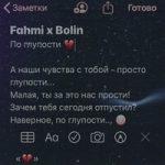 Fahmi & Bolin — По глупости