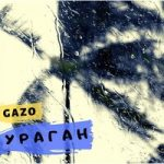 Gazo — Ураган