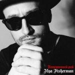 Ilya Fisherman — Потерянный рай