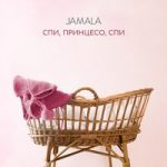 Jamala — Спи, принцесо, спи