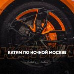 LIRANOV & Rafal — Катим по ночной Москве