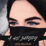 LXE & BALADJA & Wz Beats – Я не забуду