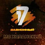 MC Хованский — Ветер перемен