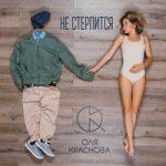 Оля Краснова — Не стерпится