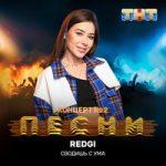Redgi — Сводишь с ума