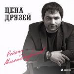 Рейсан Магомедкеримов — Цена друзей