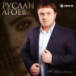Руслан Агоев — Не люблю, любимая