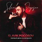 Slavik Pogosov — Губы никотин