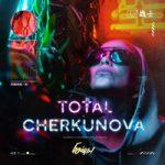 Total & CHERKUNOVA — Бойцы
