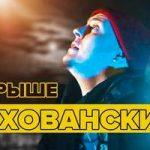 МС ХОВАНСКИЙ — Тима Белорусских