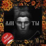 10AGE — Али ты