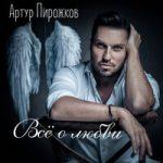 Артур Пирожков – Понарошку Cover Version