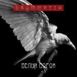 Drummatix — Белый ворон