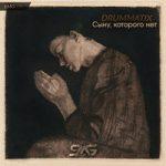 Drummatix — Сыну, Которого Нет